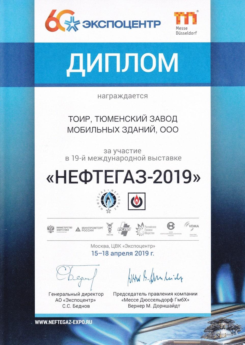 Диплом за участие в 19-й международной выставке